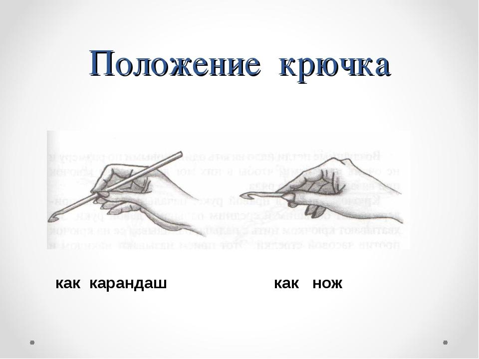 Положение крючка как карандаш как нож