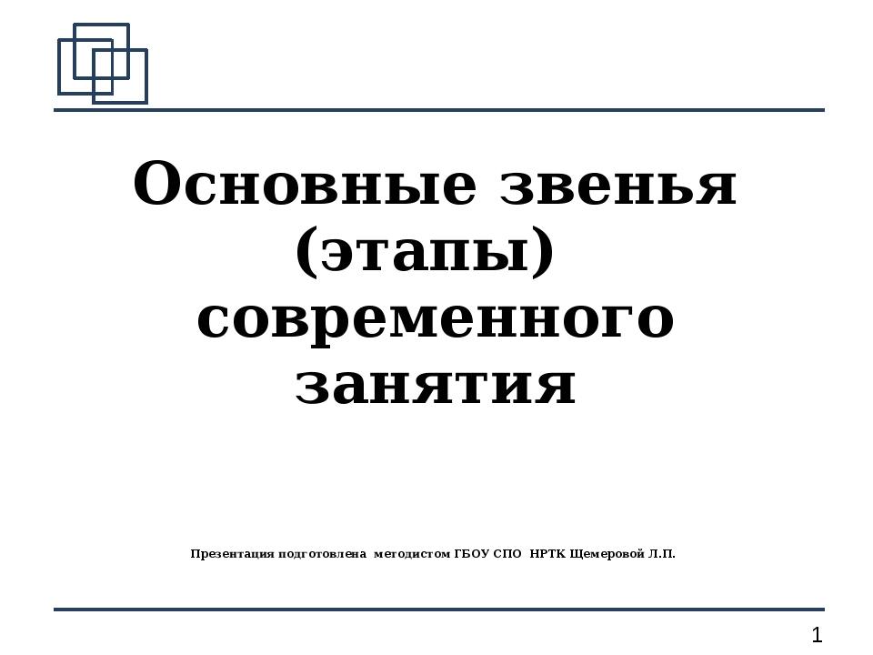 Основные звенья (этапы) современного занятия Презентация подготовлена методис...