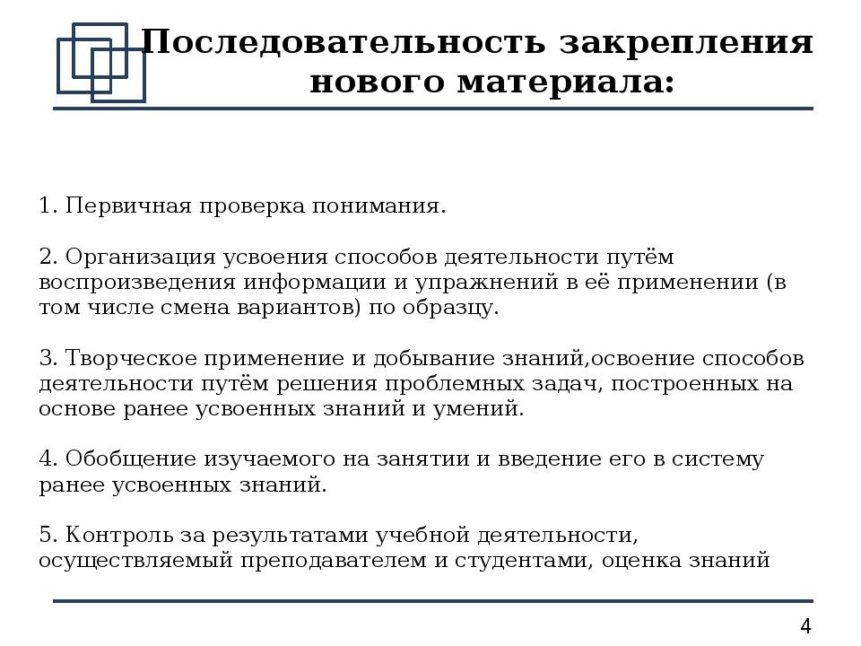 1. Первичная проверка понимания. 2. Организация усвоения способов деятельност...