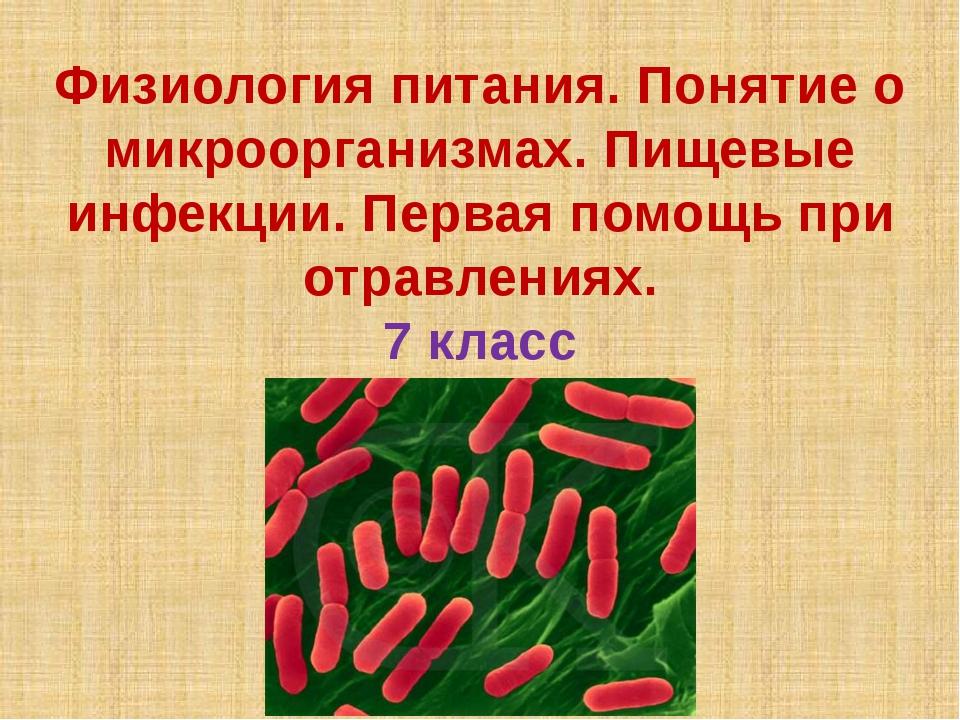 1)Отравления продуктами, ядовитыми по своей природе Отравления несъедобными г...