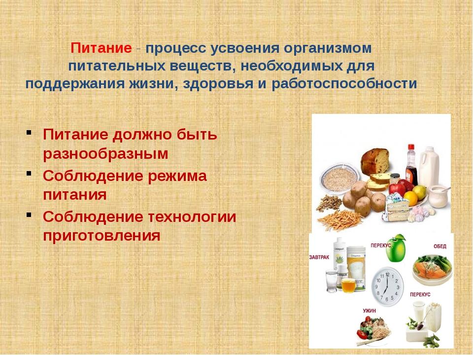 Питание - процесс усвоения организмом питательных веществ, необходимых для п...