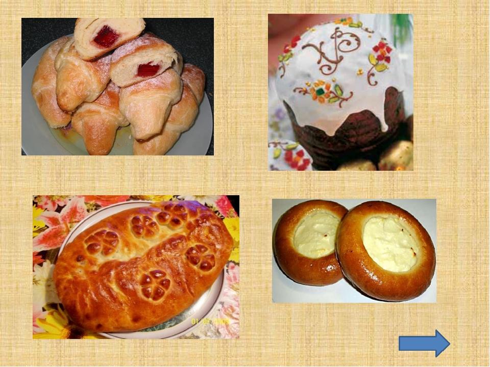 ВРЕДНЫЕ МО Вызывающие порчу Болезнетворные пищевых продуктов гниение пищевые...