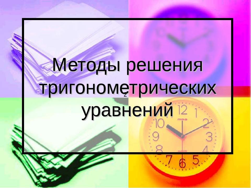 Методы решения тригонометрических уравнений 2