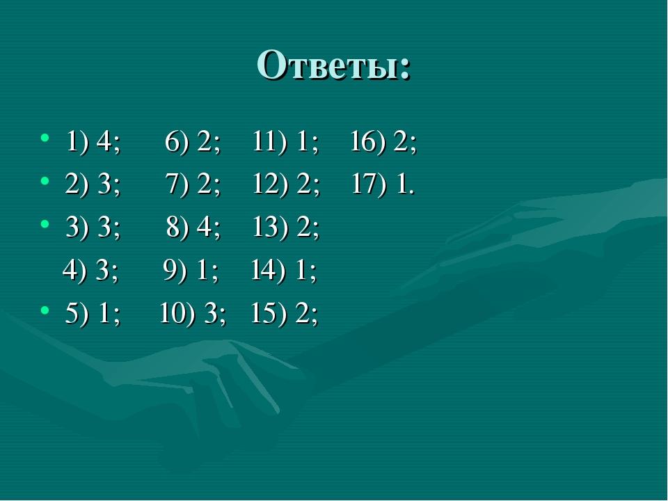 Ответы: 1) 4; 6) 2; 11) 1; 16) 2; 2) 3; 7) 2; 12) 2; 17) 1. 3) 3; 8) 4; 13) 2...