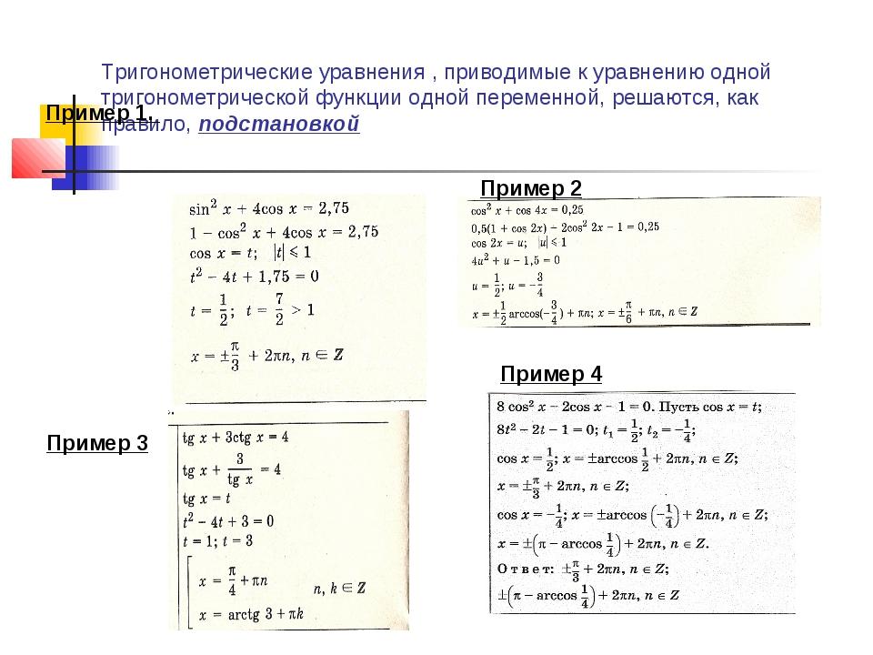 Тригонометрические уравнения , приводимые к уравнению одной тригонометрическ...