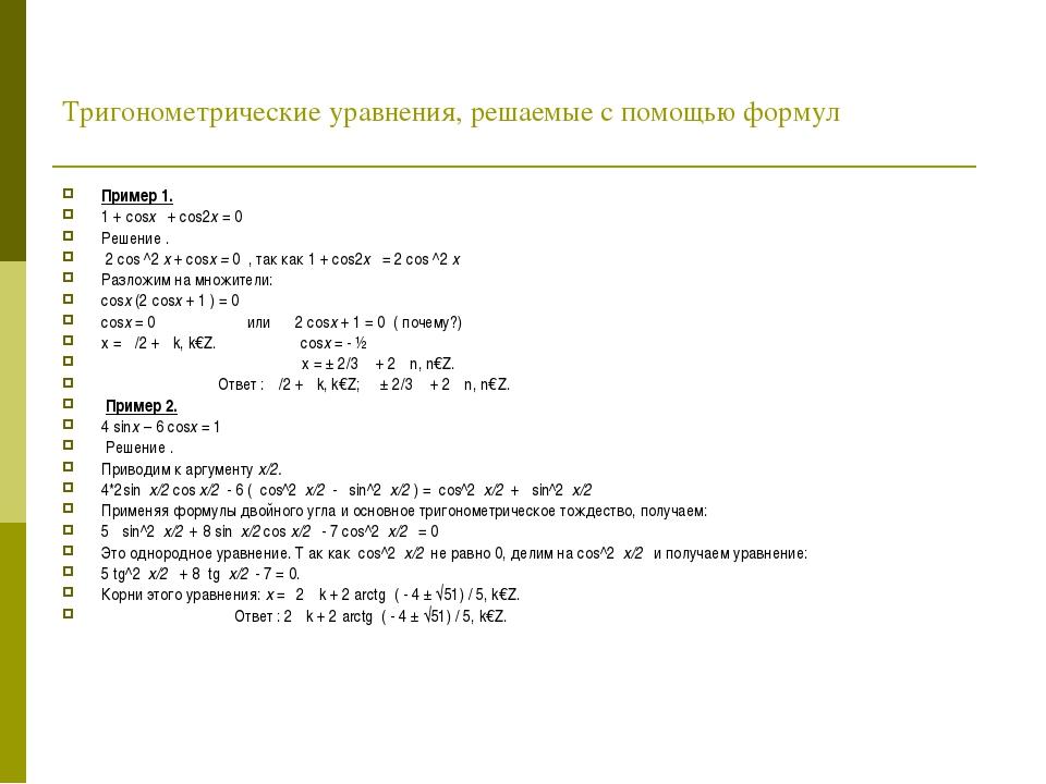 Тригонометрические уравнения, решаемые с помощью формул Пример 1. 1 + cosx +...