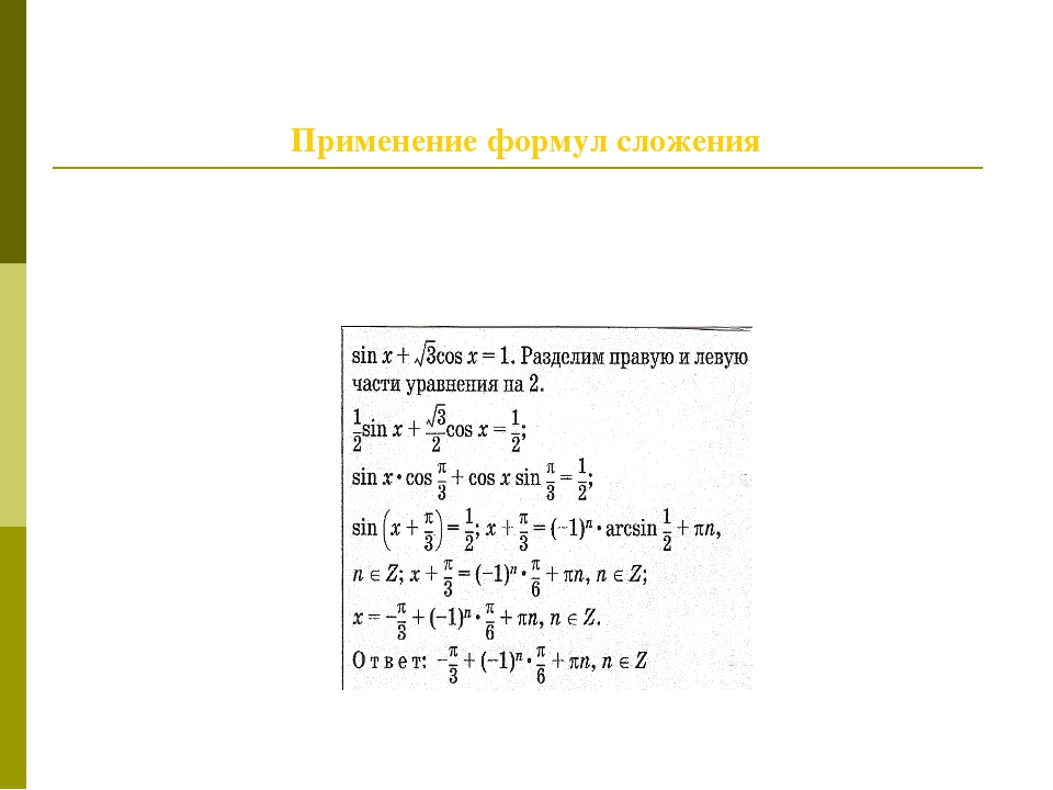 Применение формул сложения