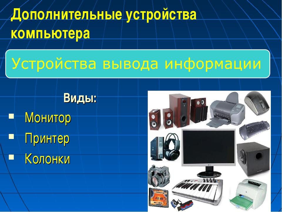 Виды: Монитор Принтер Колонки Дополнительные устройства компьютера