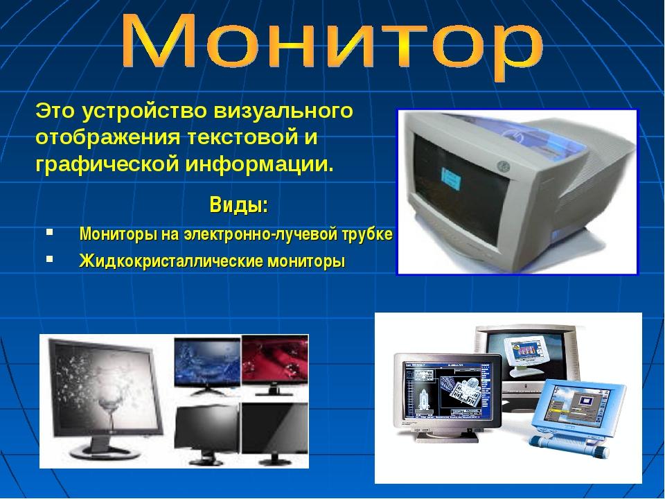 Виды: Мониторы на электронно-лучевой трубке Жидкокристаллические мониторы Это...