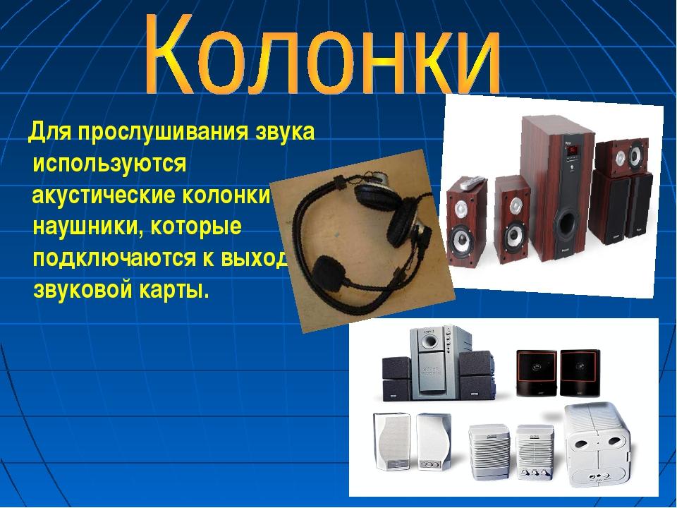 * Для прослушивания звука используются акустические колонки или наушники, кот...