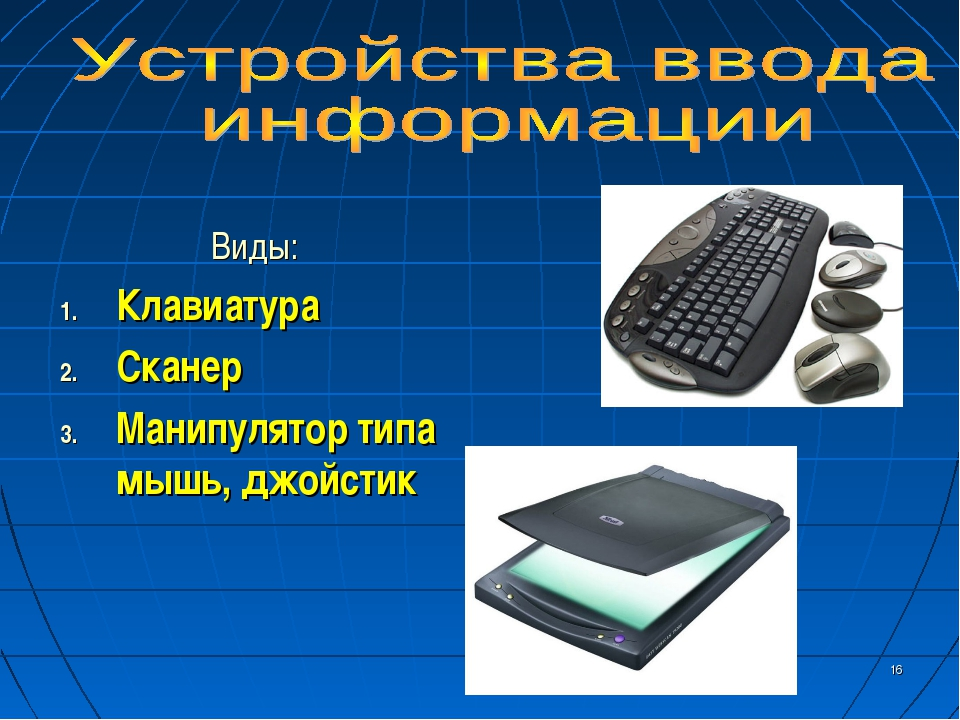 * Виды: Клавиатура Сканер Манипулятор типа мышь, джойстик