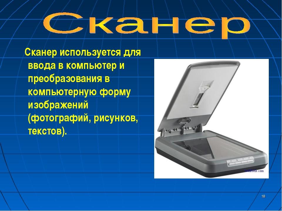 * Сканер используется для ввода в компьютер и преобразования в компьютерную ф...