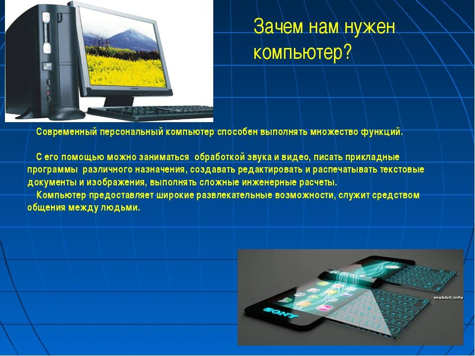 Современный персональный компьютер способен выполнять множество функций. С ег...