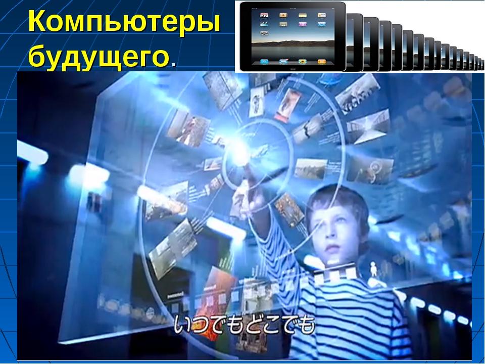 Компьютеры будущего. *
