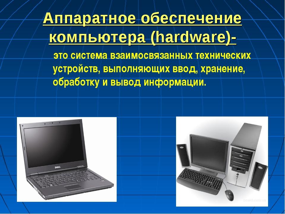 * Аппаратное обеспечение компьютера (hardware)- это система взаимосвязанных т...