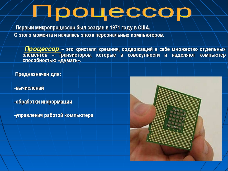 * Первый микропроцессор был создан в 1971 году в США. С этого момента и начал...