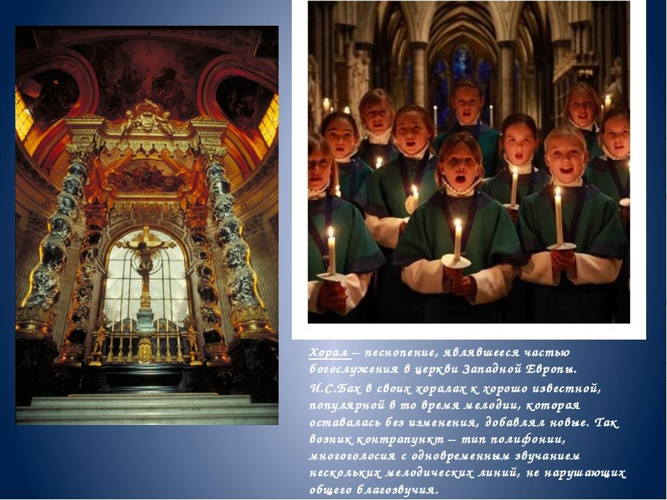 Хорал – песнопение, являвшееся частью богослужения в церкви Западной Европы....