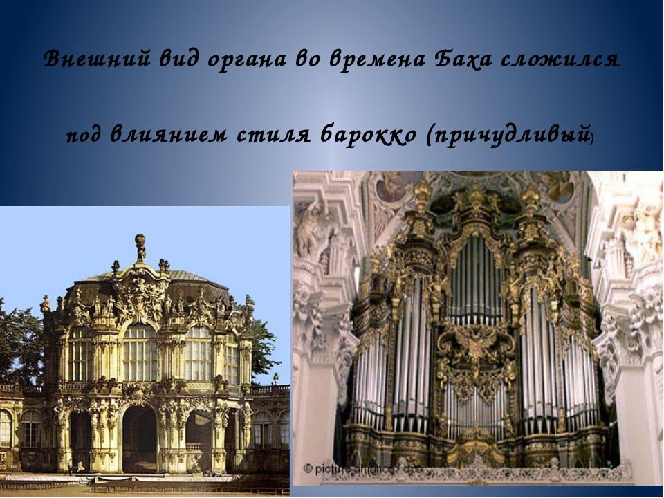 Внешний вид органа во времена Баха сложился под влиянием стиля барокко (причу...