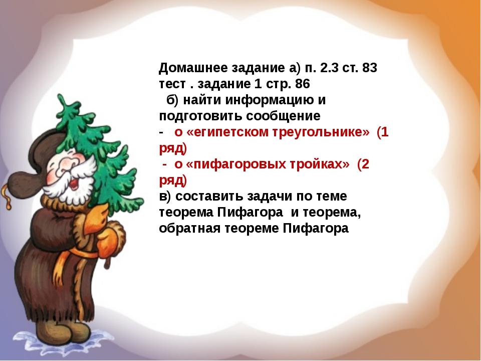 Домашнее задание а) п. 2.3 ст. 83 тест . задание 1 стр. 86 б) найти информац...