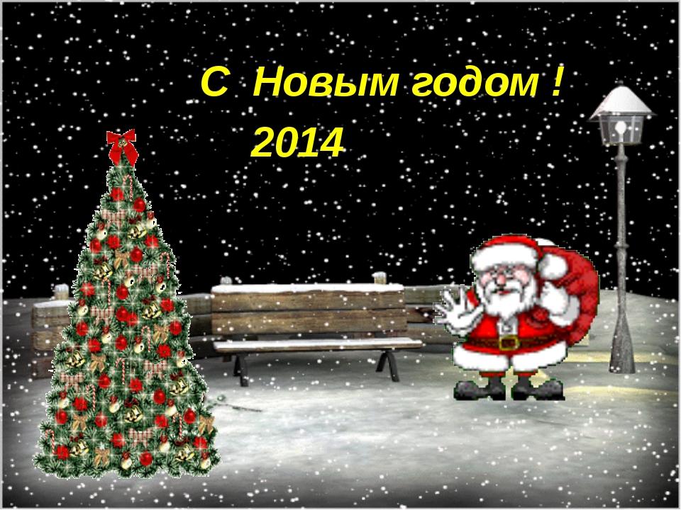 C Новым годом ! 2014