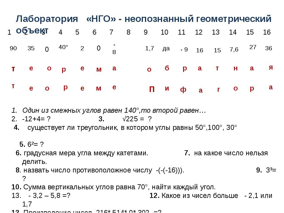 Лаборатория «НГО» - неопознанный геометрический объект 40° р р -8 а е 15 т г...