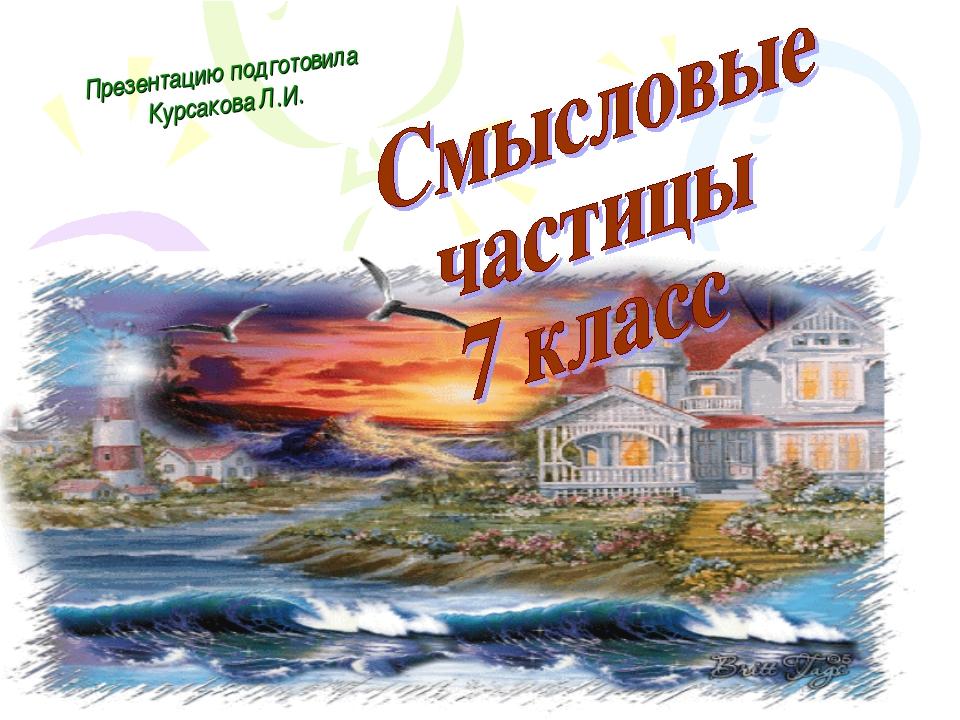 Презентацию подготовила Курсакова Л.И.
