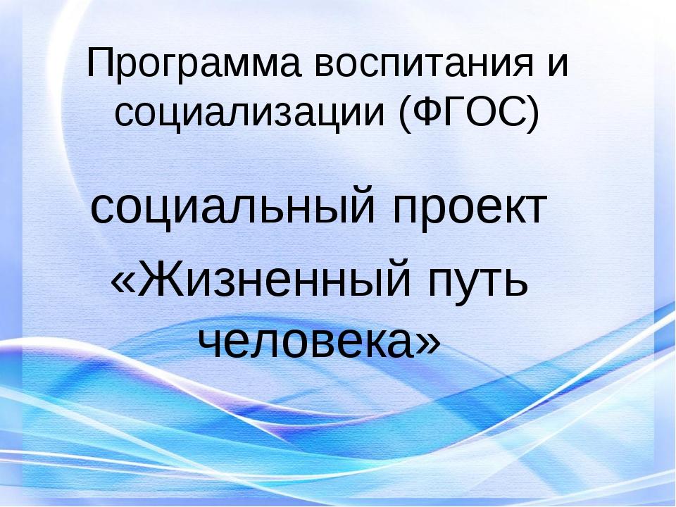 Программа воспитания и социализации (ФГОС) социальный проект «Жизненный путь...