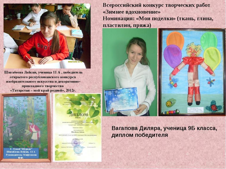 Шигабеева Лейсан, ученица 11 А , победитель открытого республиканского конкур...