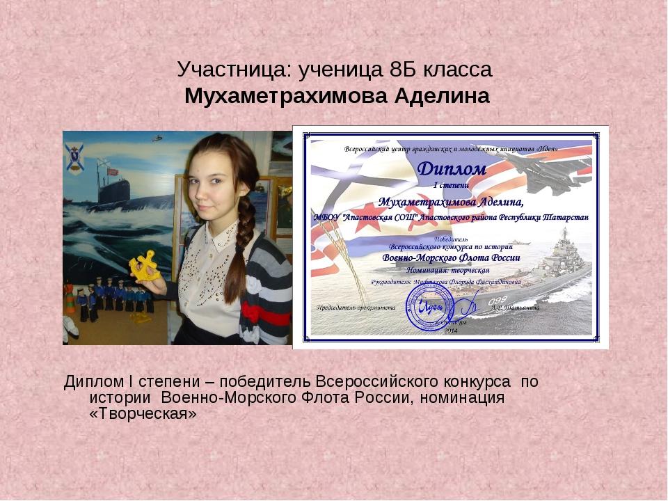 Участница: ученица 8Б класса Мухаметрахимова Аделина Диплом I степени – побед...