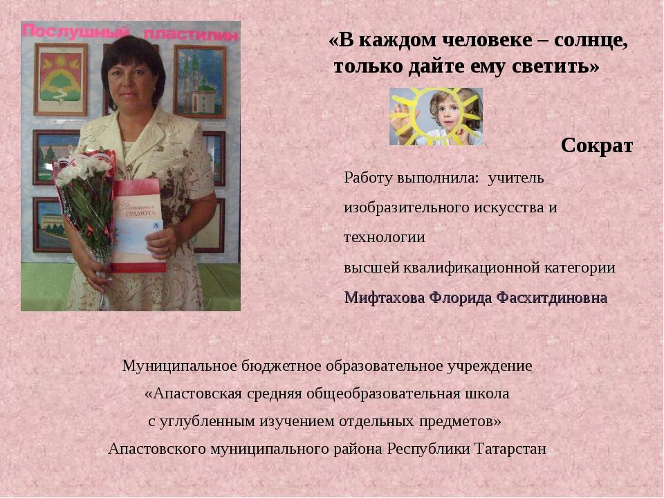 Муниципальное бюджетное образовательное учреждение «Апастовская средняя общео...
