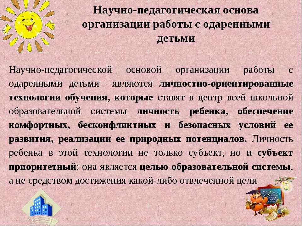 Научно-педагогическая основа организации работы с одаренными детьми * Научно-...
