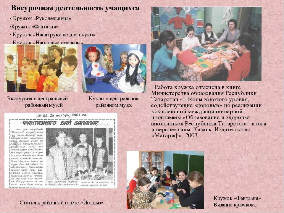 Внеурочная деятельность учащихся Работа кружка отмечена в книге Министерства...