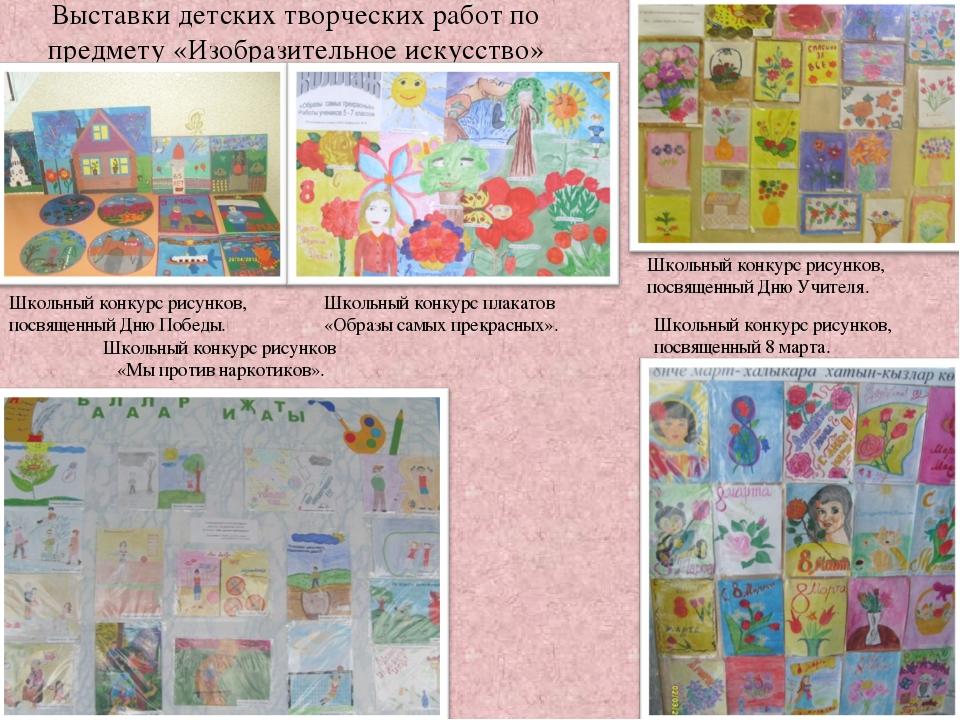 Выставки детских творческих работ по предмету «Изобразительное искусство» * Ш...