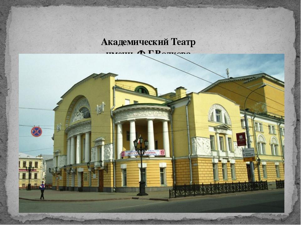 Академический Театр имени. Ф.Г.Волкова