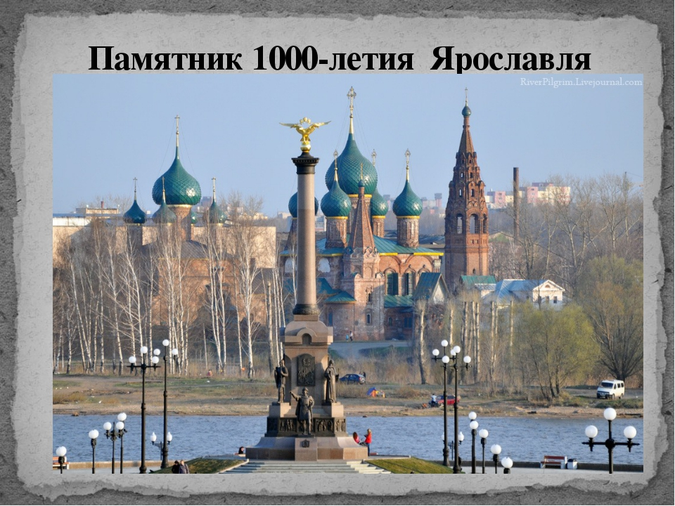 Памятник 1000-летия Ярославля