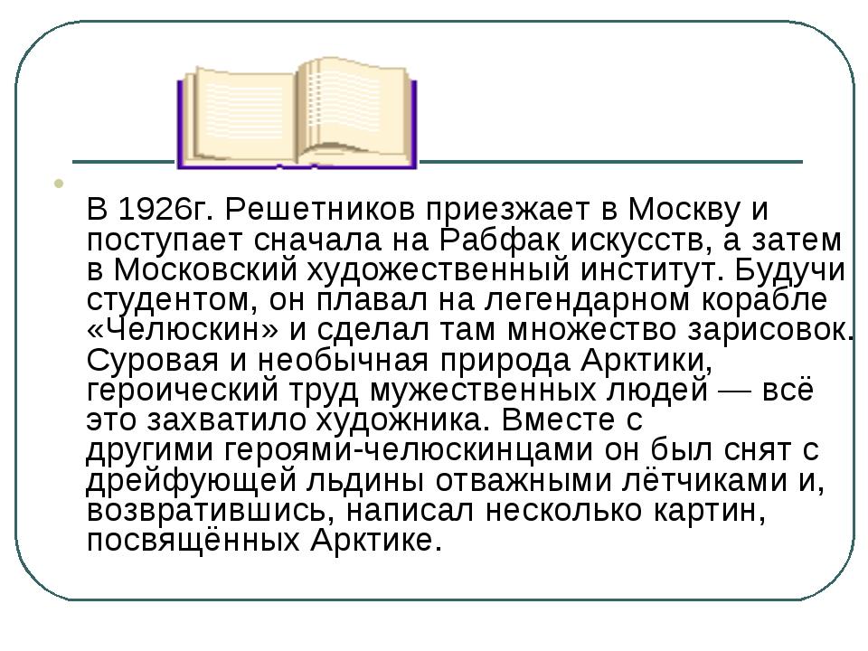 В 1926г. Решетников приезжает в Москву и поступает сначала на Рабфакискусст...