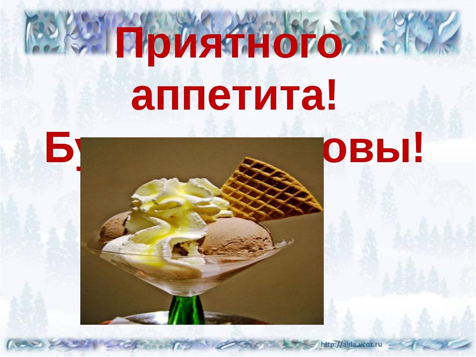 Приятного аппетита! Будьте здоровы!