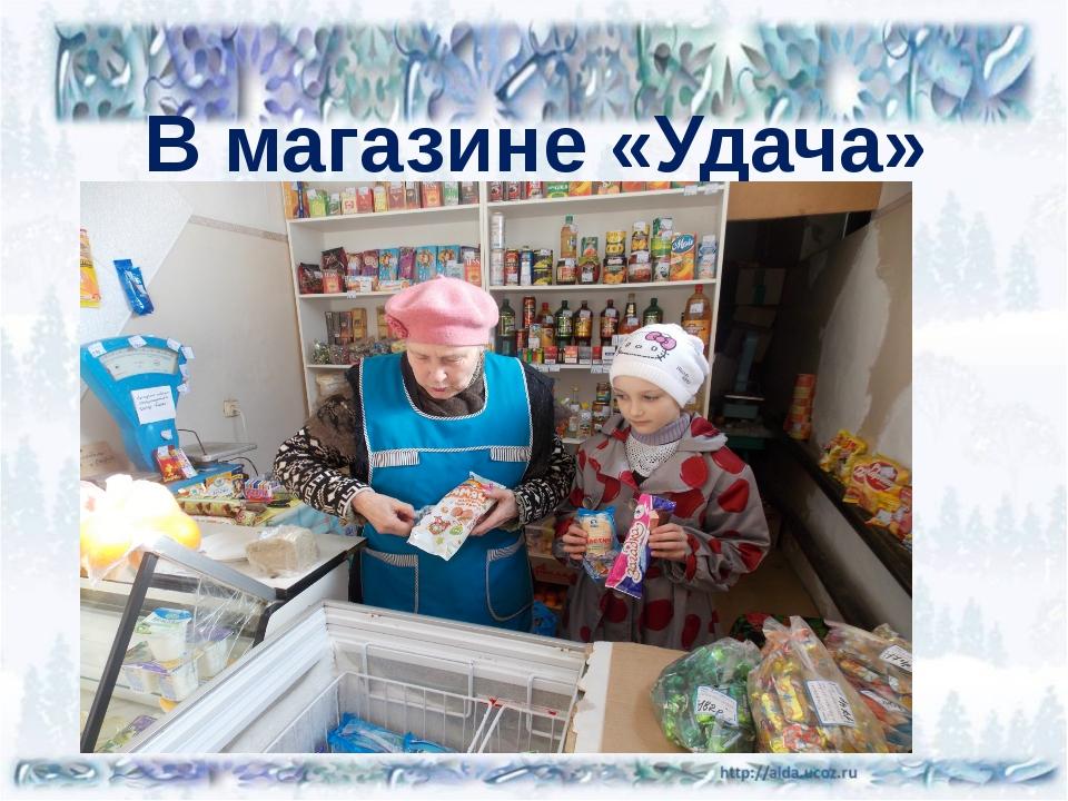 В магазине «Удача»