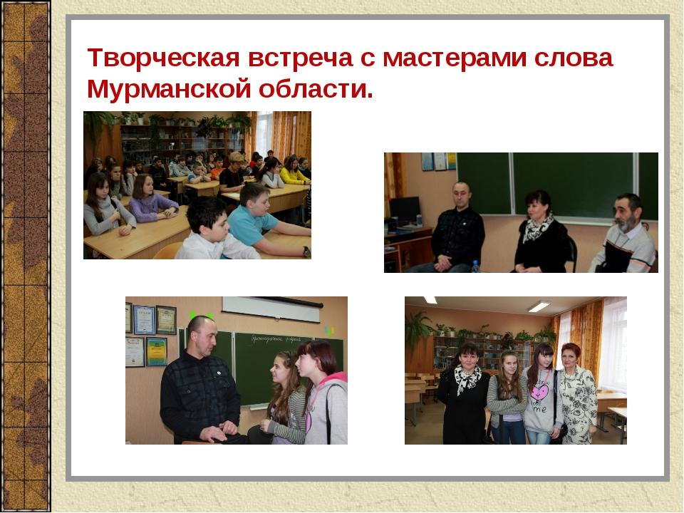 Творческая встреча с мастерами слова Мурманской области.