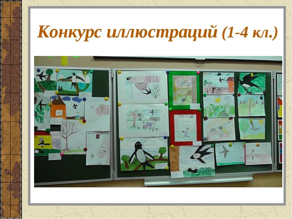 Конкурс иллюстраций (1-4 кл.)
