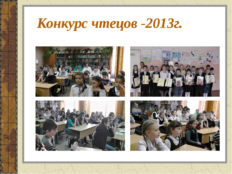 Конкурс чтецов -2013г.