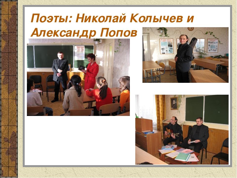 Поэты: Николай Колычев и Александр Попов