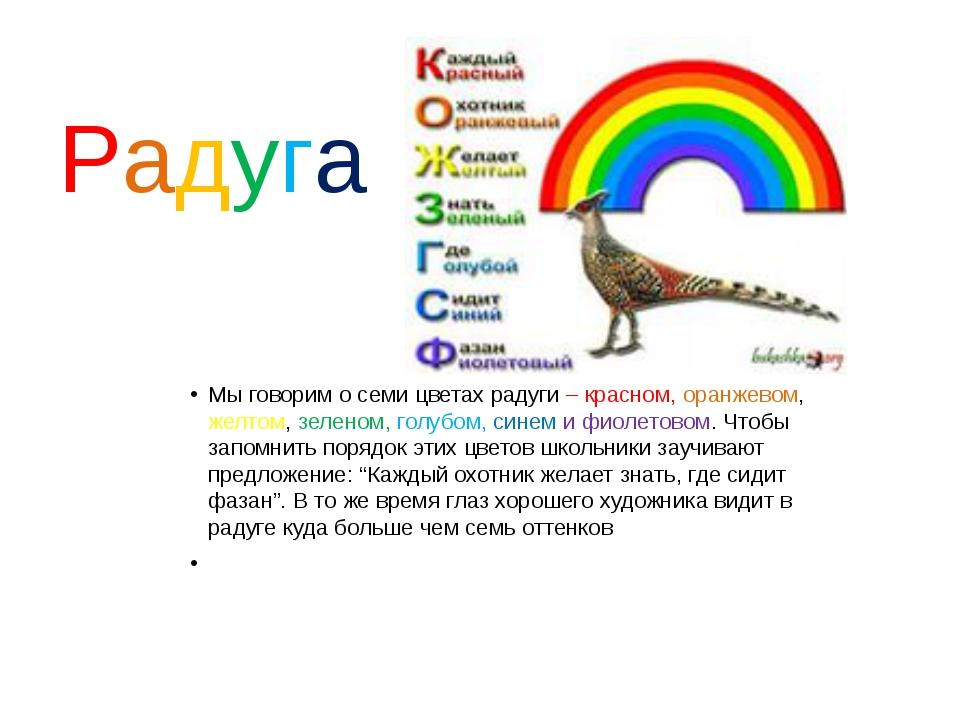 Радуга Мы говорим о семи цветах радуги – красном, оранжевом, желтом, зеленом,...