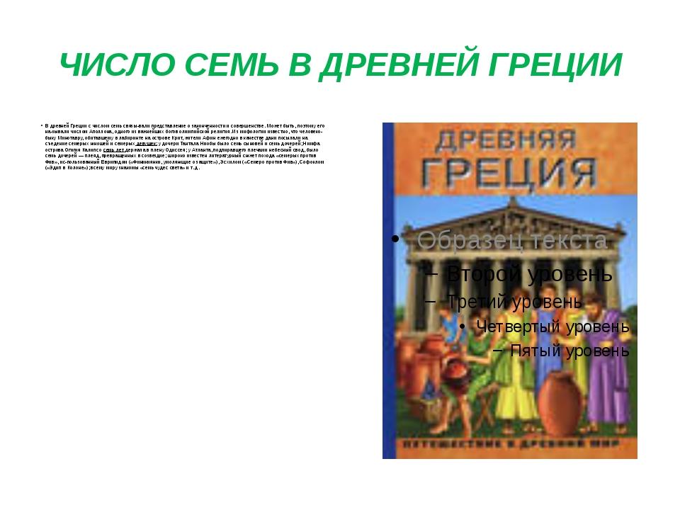 ЧИСЛО СЕМЬ В ДРЕВНЕЙ ГРЕЦИИ В древней Греции с числом семь связывали предста...