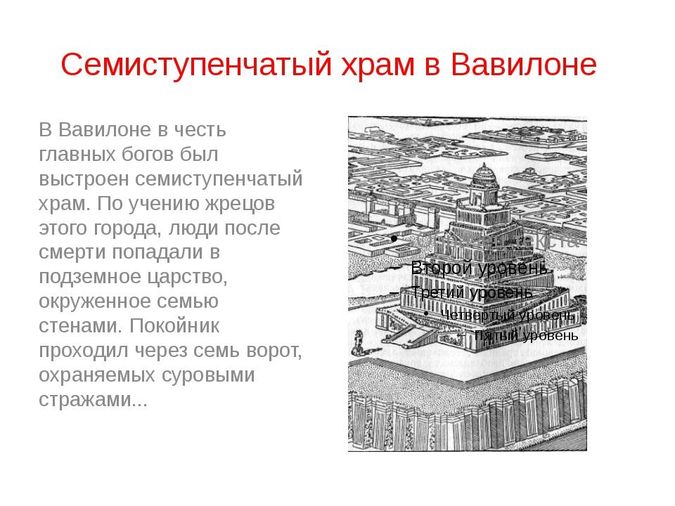 Семиступенчатый храм в Вавилоне В Вавилоне в честь главных богов был выстроен...
