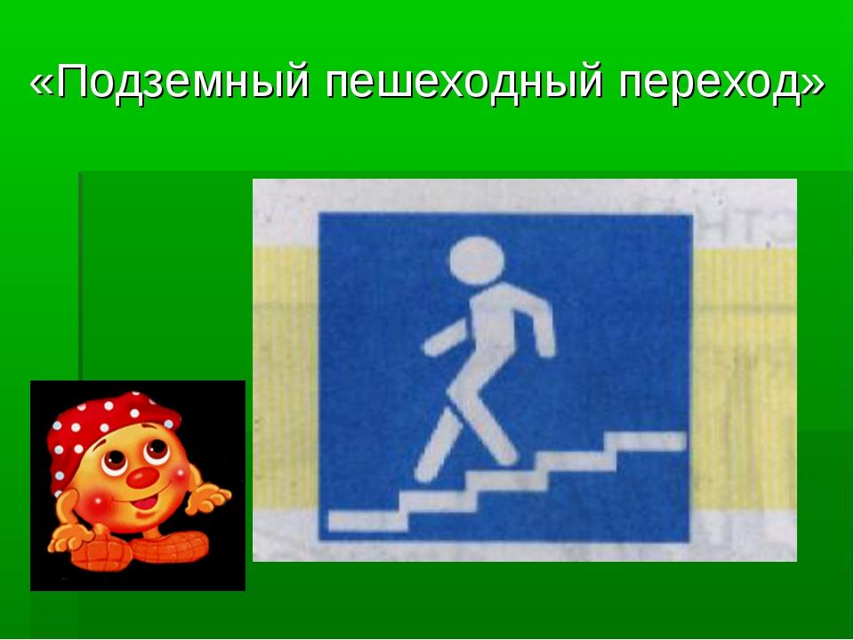 «Подземный пешеходный переход»