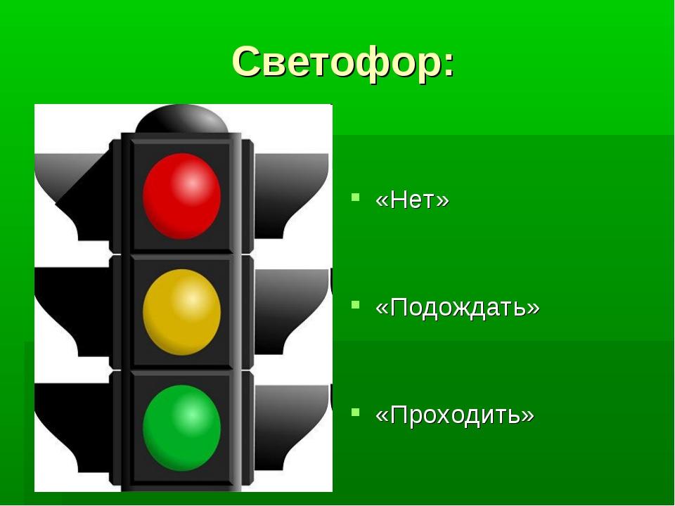 Светофор: «Нет» «Подождать» «Проходить»