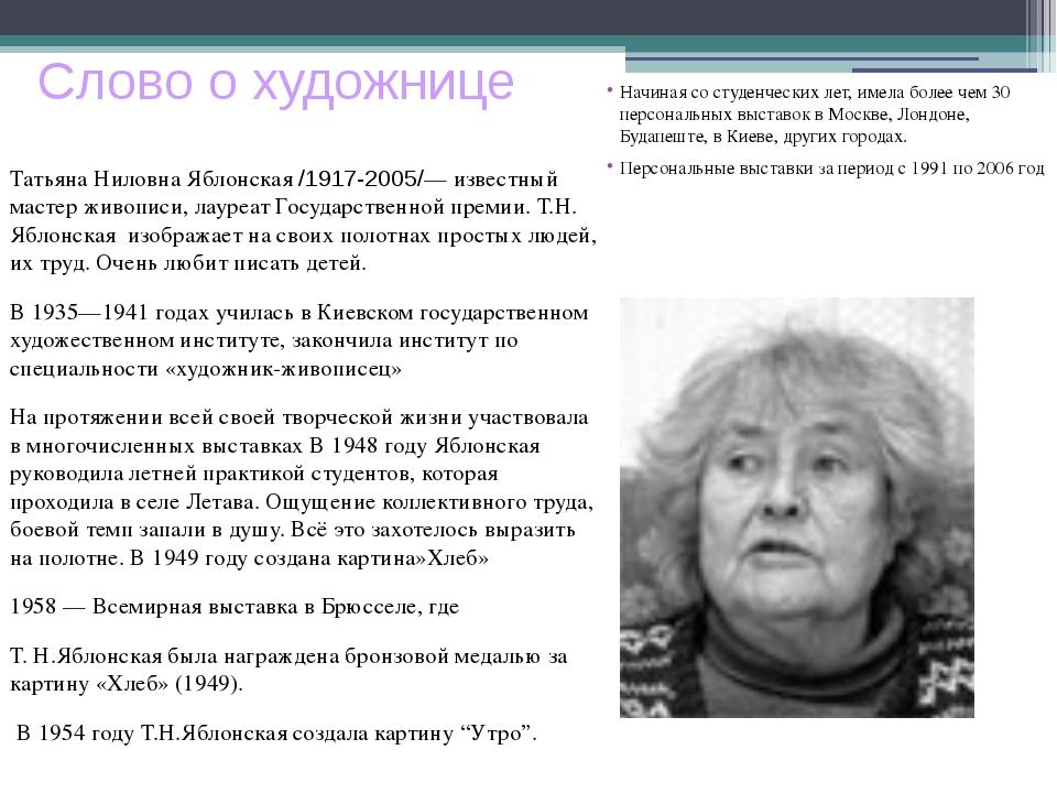 Татьяна Ниловна Яблонская /1917-2005/— известный мастер живописи, лауреат Го...