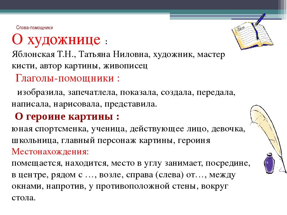 Слова-помощники О художнице : Яблонская Т.Н., Татьяна Ниловна, художник, маст...
