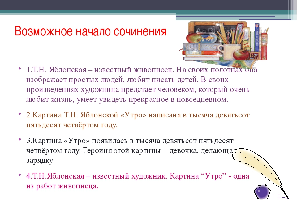 Возможное начало сочинения 1.Т.Н. Яблонская – известный живописец. На своих п...